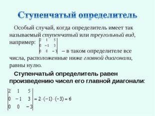 Особый случай, когда определитель имеет так называемый ступенчатый или треуго