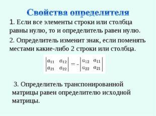 1. Если все элементы строки или столбца равны нулю, то и определитель равен н