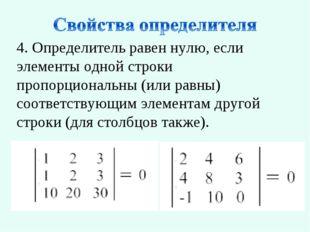4. Определитель равен нулю, если элементы одной строки пропорциональны (или р