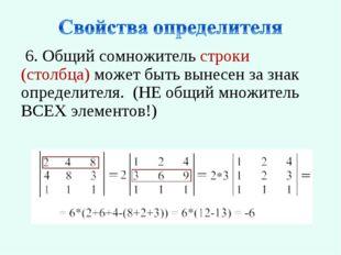 6. Общий сомножитель строки (столбца) может быть вынесен за знак определител