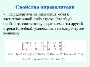 7. Определитель не изменится, если к элементам какой-либо строки (столбца) пр