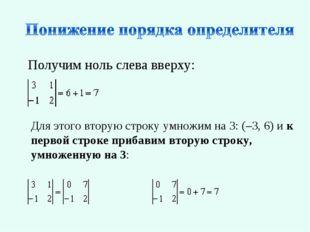 Получим ноль слева вверху: Для этого вторую строку умножим на 3: (–3, 6) и к