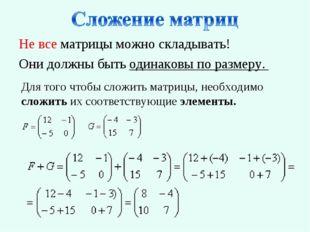 Не все матрицы можно складывать! Они должны быть одинаковы по размеру. Для то