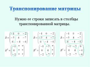 Нужно ее строки записать в столбцы транспонированной матрицы.