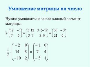 Нужно умножить на число каждый элемент матрицы.