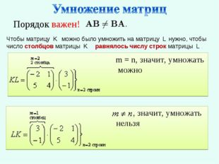, значит, умножать нельзя m = n, значит, умножать можно Порядок важен! Чтобы