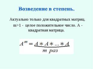 Актуально только для квадратных матриц. m>1 - целое положительное число. А -