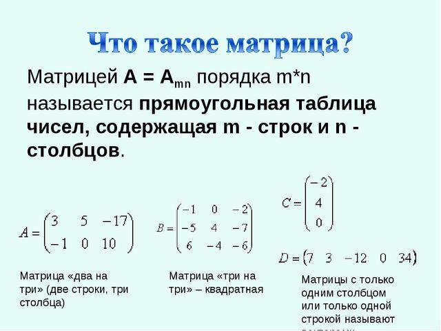 Матрицей A = Amn порядка m*n называется прямоугольная таблица чисел, содержащ...