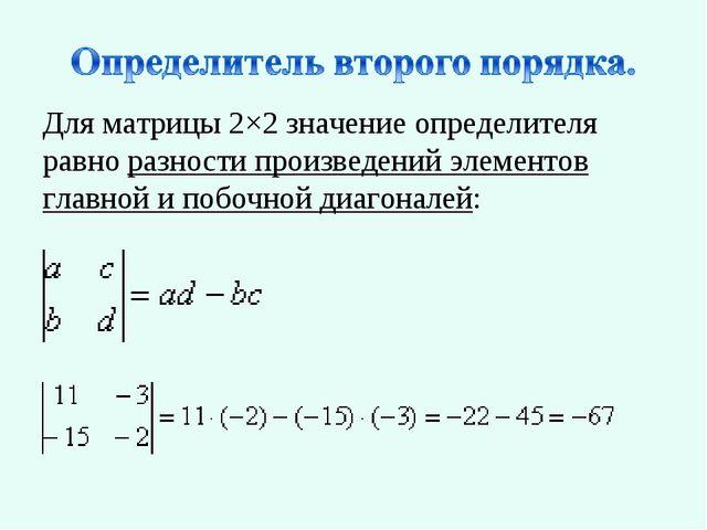 Для матрицы 2×2 значение определителя равно разности произведений элементов г...