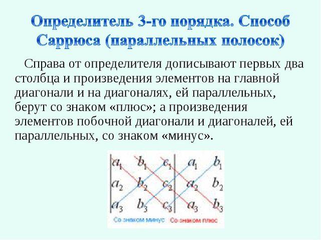 Справа от определителя дописывают первых два столбца и произведения элементов...