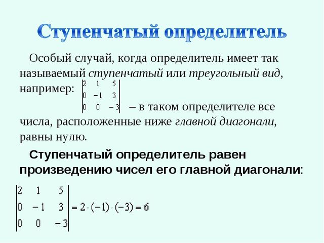 Особый случай, когда определитель имеет так называемый ступенчатый или треуго...
