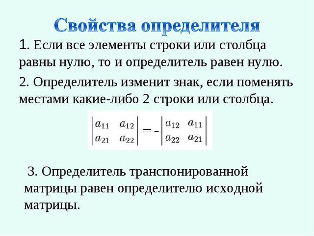 1. Если все элементы строки или столбца равны нулю, то и определитель равен н...