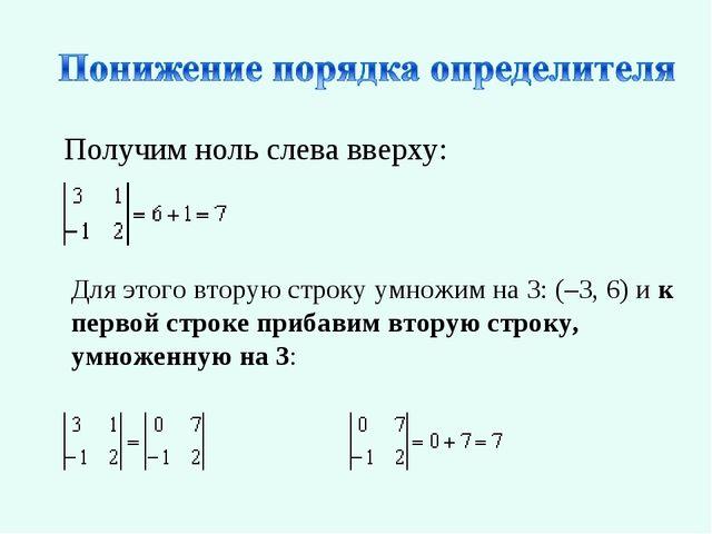 Получим ноль слева вверху: Для этого вторую строку умножим на 3: (–3, 6) и к...