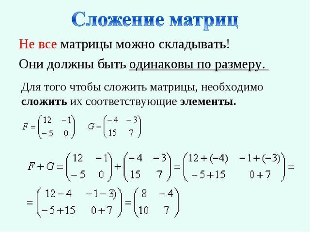 Не все матрицы можно складывать! Они должны быть одинаковы по размеру. Для то...