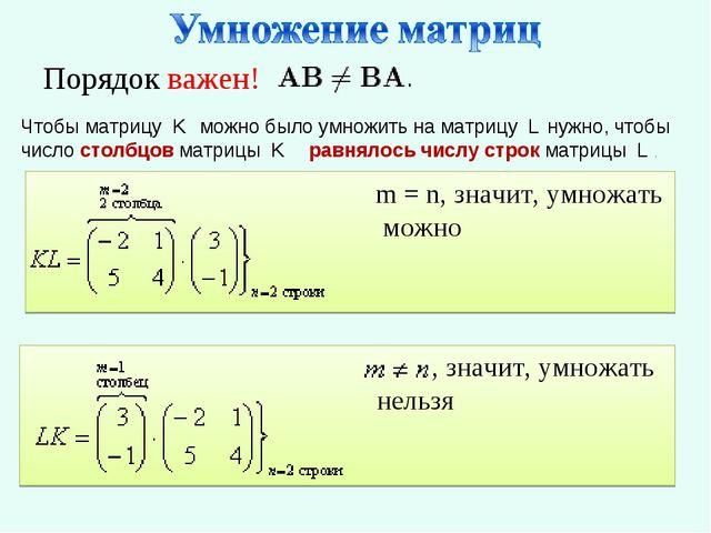 , значит, умножать нельзя m = n, значит, умножать можно Порядок важен! Чтобы...