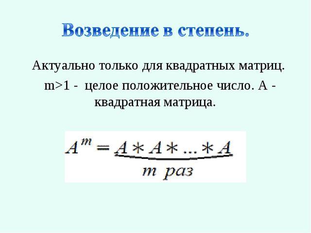 Актуально только для квадратных матриц. m>1 - целое положительное число. А -...