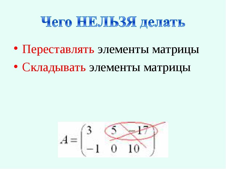 Переставлять элементы матрицы Складывать элементы матрицы