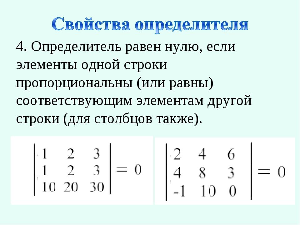 4. Определитель равен нулю, если элементы одной строки пропорциональны (или р...