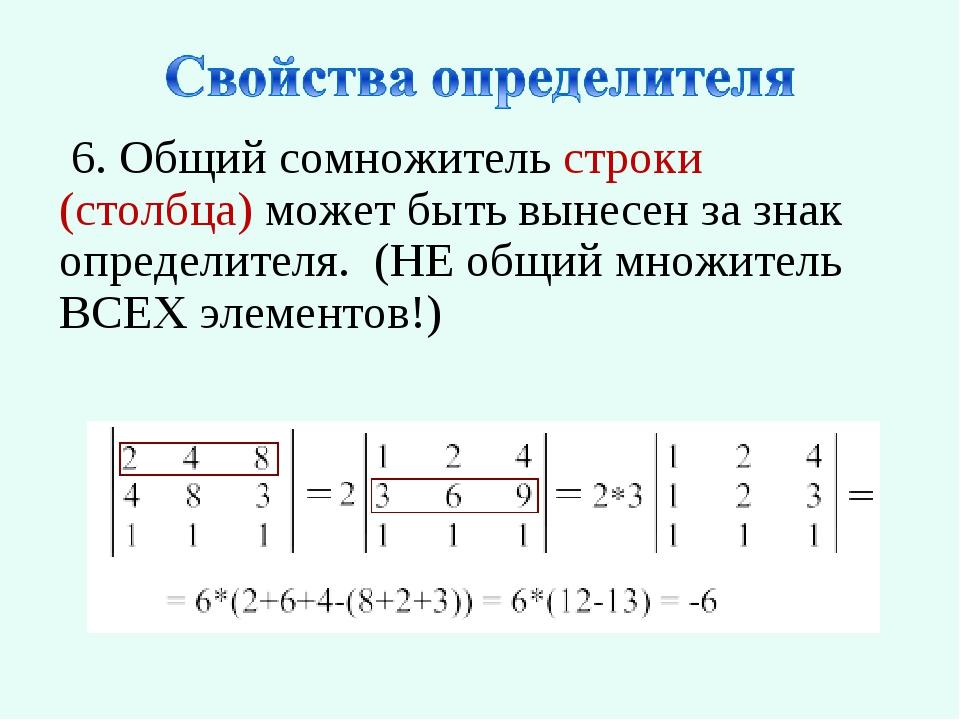 6. Общий сомножитель строки (столбца) может быть вынесен за знак определител...