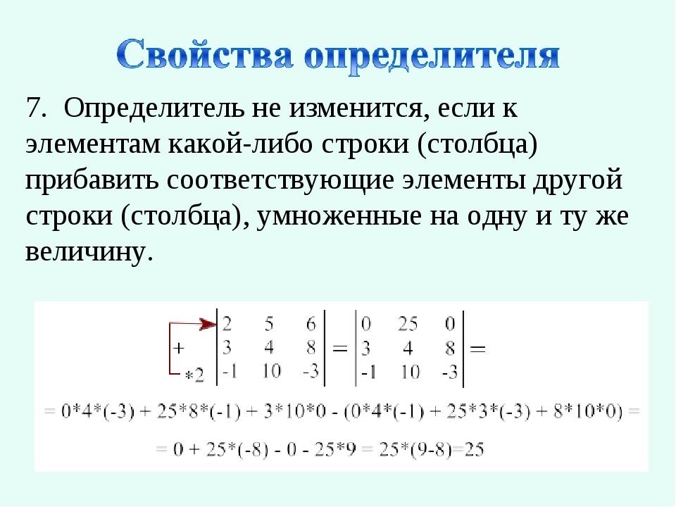 7. Определитель не изменится, если к элементам какой-либо строки (столбца) пр...