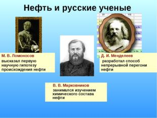 Нефть и русские ученые М. В. Ломоносов высказал первую научную гипотезу проис