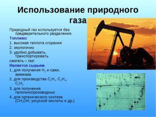 Использование природного газа Природный газ используется без предварительного