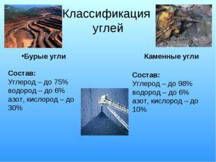 Классификация углей Состав: Углерод – до 75% водород – до 6% азот, кислород –