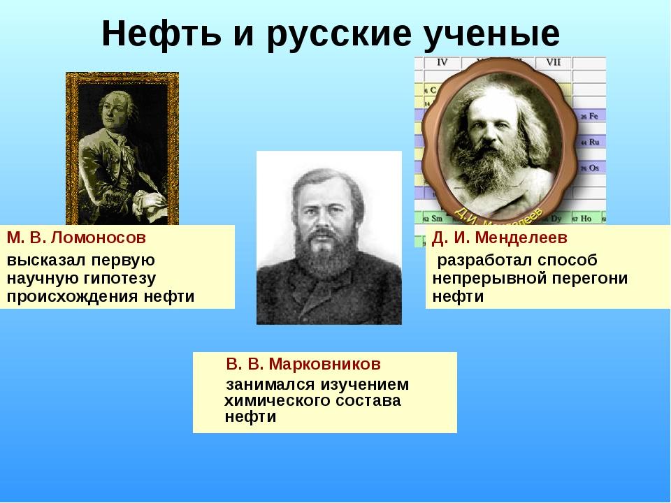 Нефть и русские ученые М. В. Ломоносов высказал первую научную гипотезу проис...