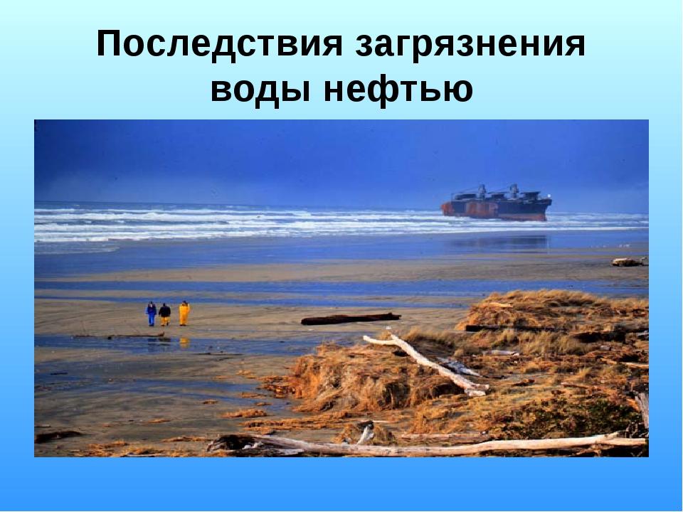 Последствия загрязнения воды нефтью