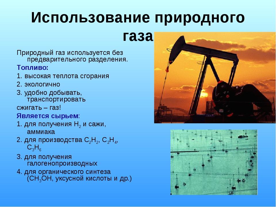 Использование природного газа Природный газ используется без предварительного...