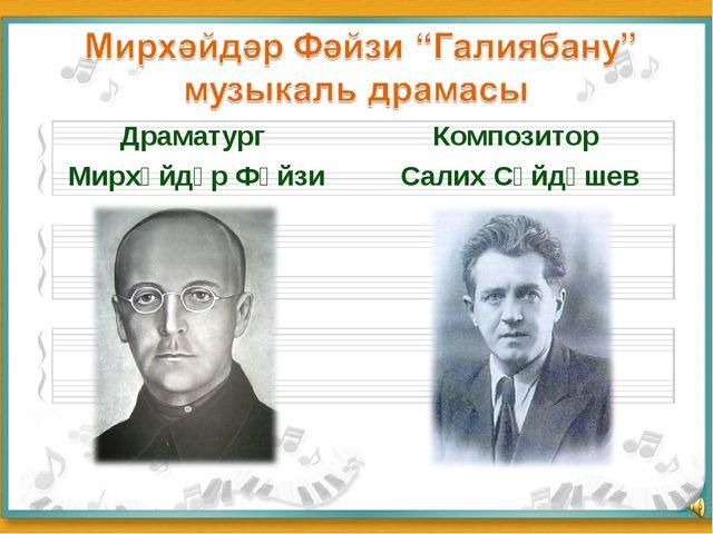 Драматург Мирхәйдәр Фәйзи Композитор Салих Сәйдәшев