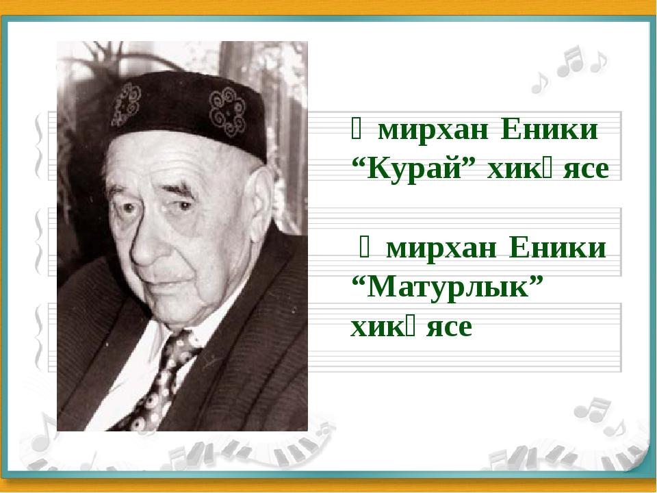 "Әмирхан Еники ""Курай"" хикәясе Әмирхан Еники ""Матурлык"" хикәясе"