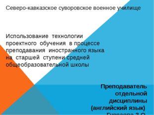 Северо-кавказское суворовское военное училище Использование технологии проект