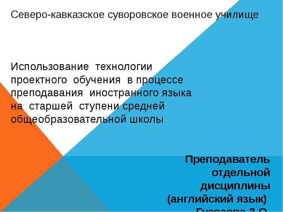 Северо-кавказское суворовское военное училище Использование технологии проект...