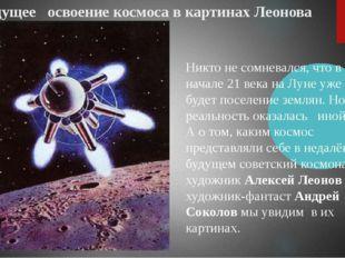 Будущее освоение космоса в картинах Леонова Никто не сомневался, что в нача