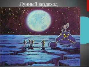Лунный вездеход