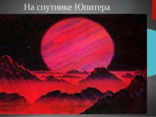 На спутнике Юпитера