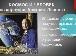 КОСМОС И ЧЕЛОВЕК на картинах Алексея Леонова Космонавт Леонов получил при
