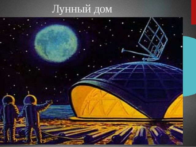 Лунный дом