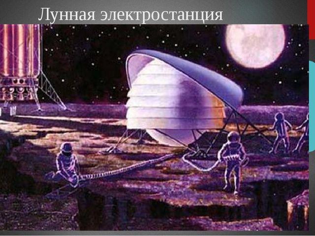 Лунная электростанция