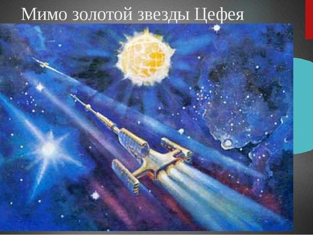 Мимо золотой звезды Цефея