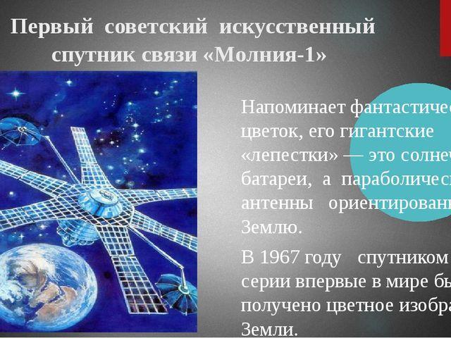 Первый советский искусственный спутник связи «Молния-1» Напоминает фантаст...