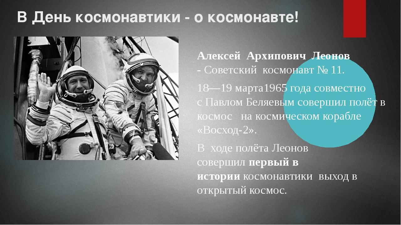 В День космонавтики - о космонавте! Алексей Архипович Леонов -Советский...