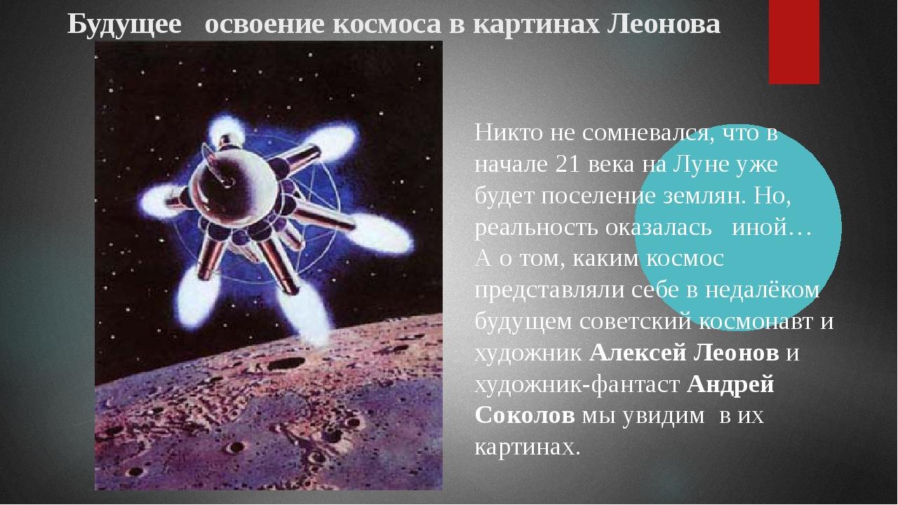 Будущее освоение космоса в картинах Леонова Никто не сомневался, что в нача...