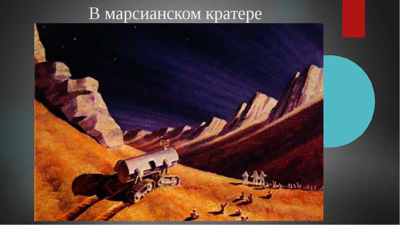 В марсианском кратере