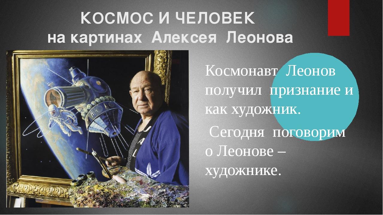 КОСМОС И ЧЕЛОВЕК на картинах Алексея Леонова Космонавт Леонов получил при...