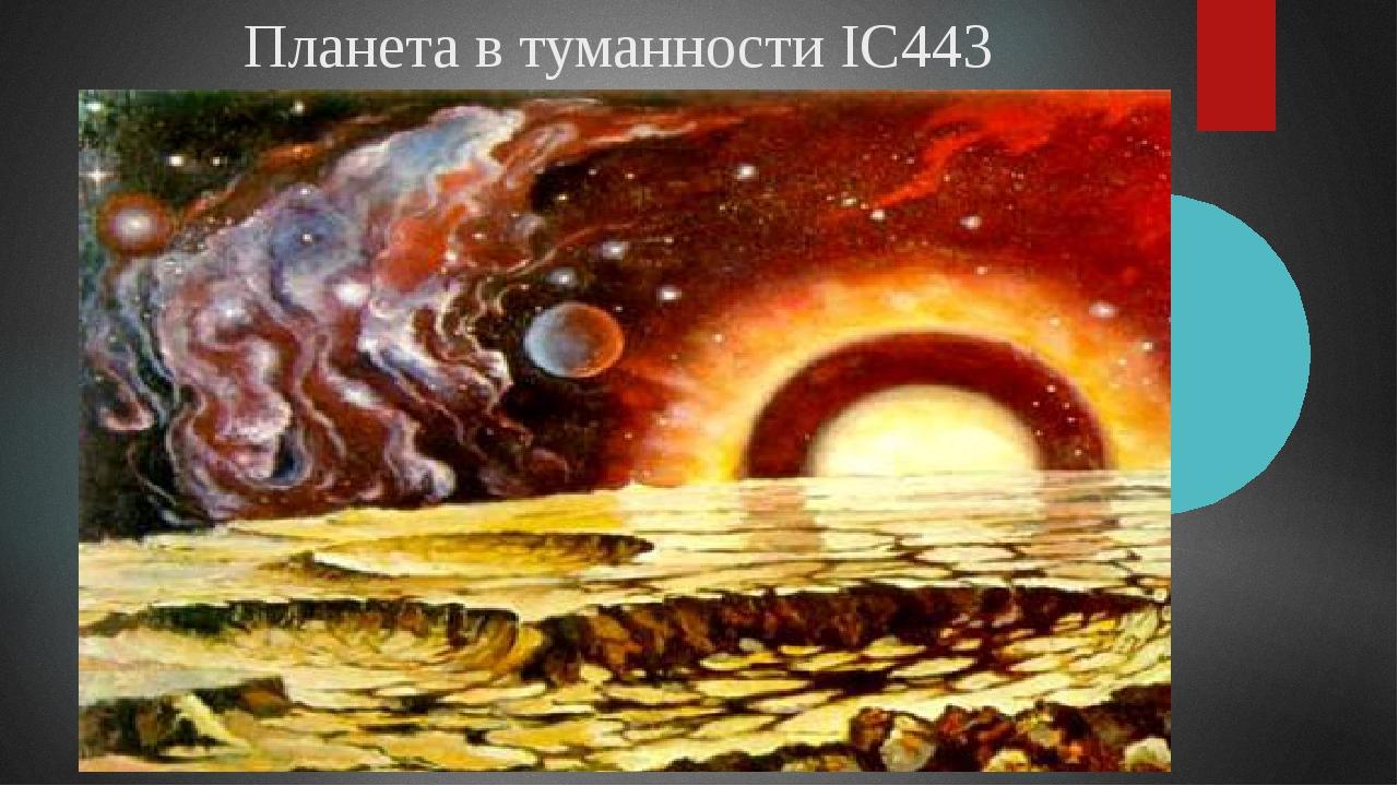 Планета в туманности IC443