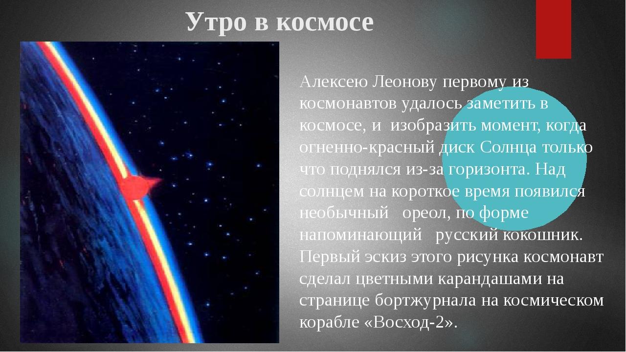 Утро в космосе Алексею Леонову первому из космонавтов удалось заметить в косм...