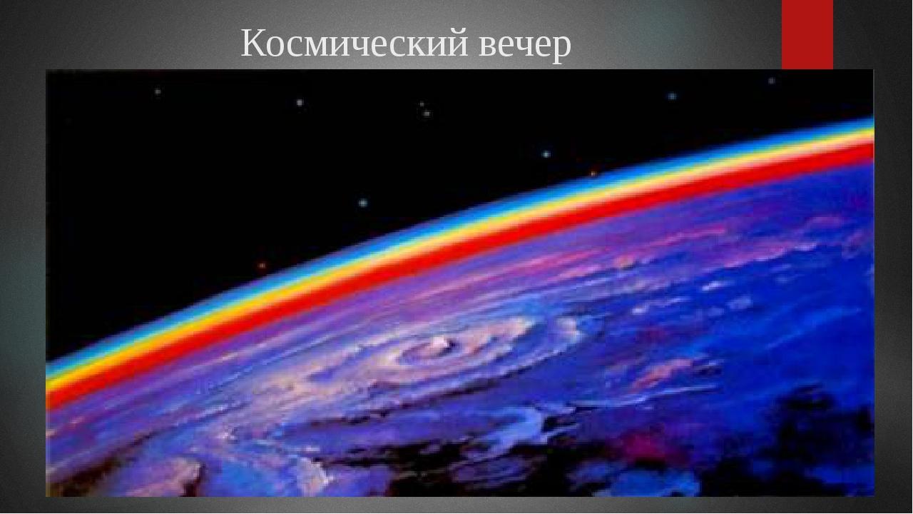 Космический вечер