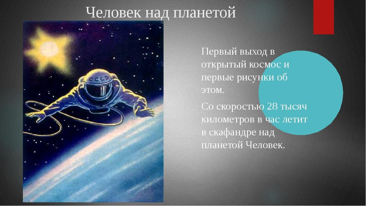 Человек над планетой Первый выход в открытый космоси первые рисунки об этом....